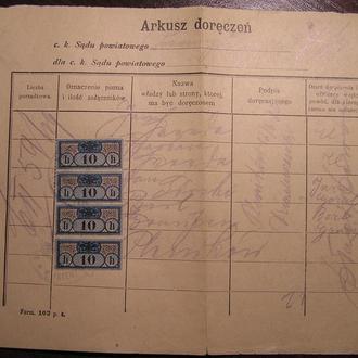 Україна 1898 Львів Суд 1917 Перемишляни Перші Українські Судові Марки Польша Австрия 10 х 4 хелерів