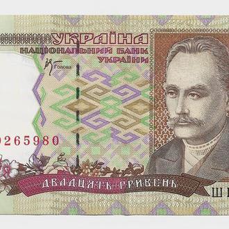 20 гривен 2000 Стельмах Украина ШГ ...980 сохран