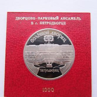 5 рублей Большой Дворец. Петродворец. СССР. 1990 год. Пруфф