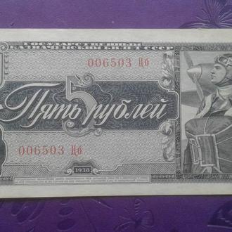 Русские 5 рублей 1938 СССР прес
