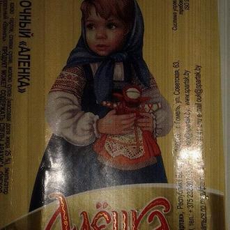 Обертка от шоколада Аленка 20 грамм . Белоруссия