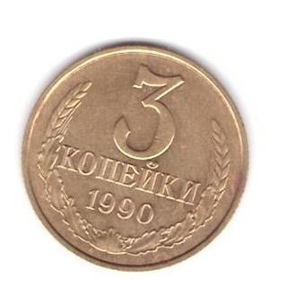 1990 СССР 3 копейки