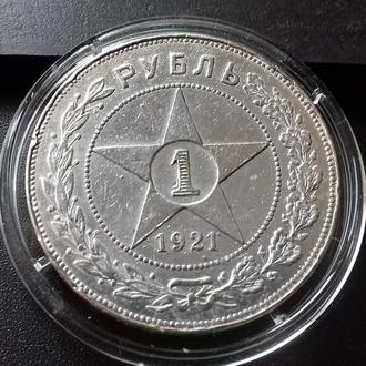 MN РСФСР 1 рубль 1921 г., АГ, серебро, оригинал, из коллекции