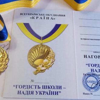 """Номерная медаль """"Гордость школы - надежда Украины"""" с чистым удостоверением и приказом."""