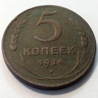СССР 5 копеек 1924 год. Неплохой. (24-6). Еще 100 лотов!