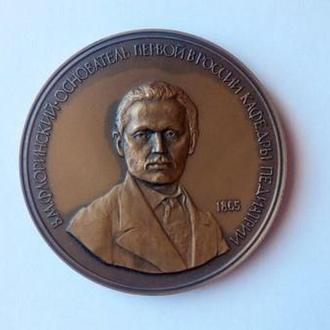 Медаль в память 125-летия первой в России кафедры педиатрии.