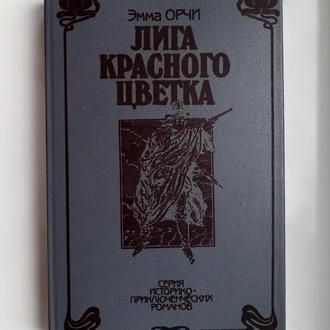Лига Красного цветка - Эмма Орчи -