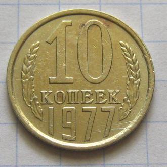 СССР_ 10 копеек 1977 года