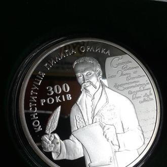 300-річчя Конституції Пилипа Орлика +cертифікат +футляр