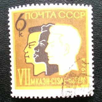 почтовая марка VII МКАЭН  1964 г