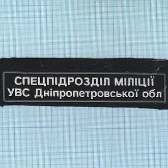 Нашивка ГУ МВД Украины Милиция. Днепропетровск область  Спецназ. МВС 1990-е г.г.