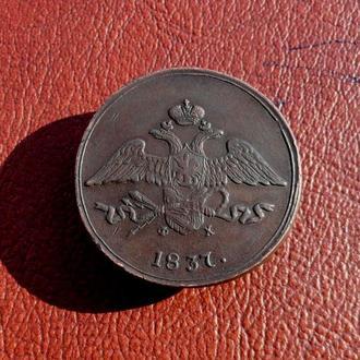 5 КОПЕЕК 1837 ГОДА,ДЕТАЛИЗАЦИЯ!!!(ВСЕ ЛОТЫ С ГРИВНИ!!!)