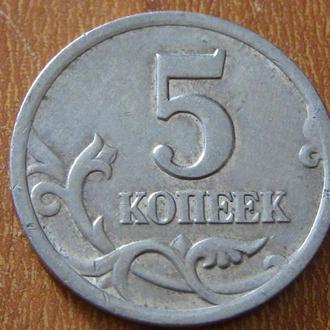 5 копеек 2002 год С.П