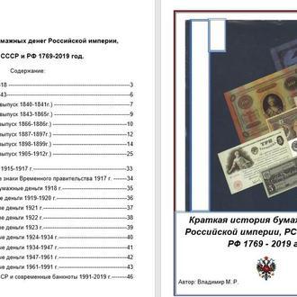 Краткая история бумажных денег. Российской империи, РСФСР, СССР и РФ 1769 - 2019 год.