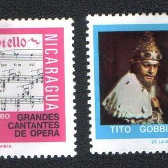 Никарагуа (1975) Оперные исполнители