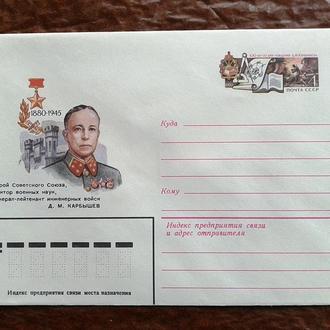 KV СССР 1980г. Герой Советского Союза Д.М.Карбышев