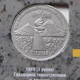 3 рубля Землетрясение в Армении Армения 1989 г.