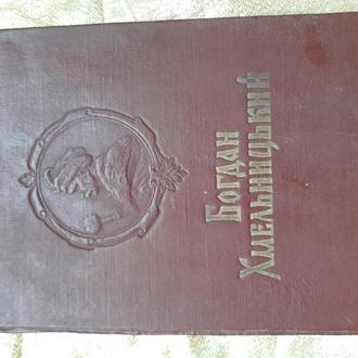 І.П.Крип'якевич Богдан Хмельницький 1954 р.