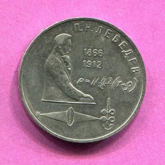 СССР 1 Рубль П.Н. Лебедев  1991 г.