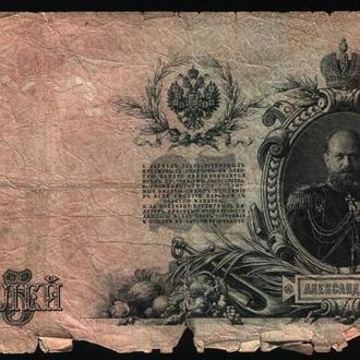 25 рублей 1909 года Шилов Бубякин