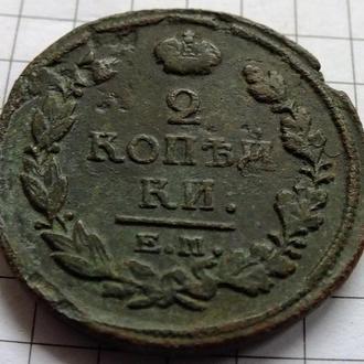 2 Копейки 1818 ЕМ НМ   №26