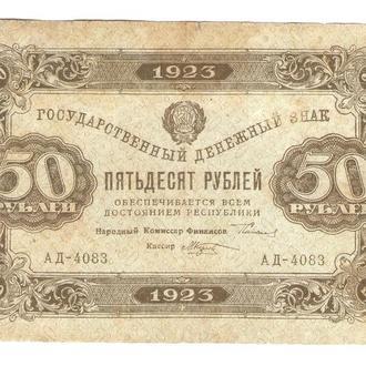 РСФСР 50 рублей 1923 2 выпуск Козлов