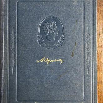 Пушкин в портретах и иллюстрациях. Пособие для учителей средней школы
