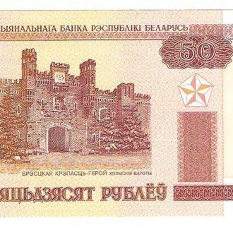 50 рублей, 2000г., Беларусь