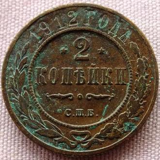 2 Копейки 1912   №25