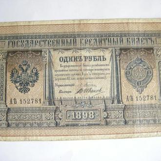 Бона 1 рубль 1898 года.Плеске--Иванов.