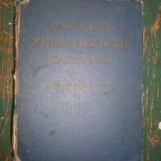 Русско-УКРАИНСКИЙ словарь. 1974г.   37000 слов