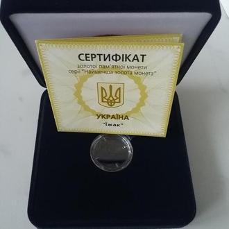"""Набор 2 грв монету Золото Украины """" Ежик"""""""
