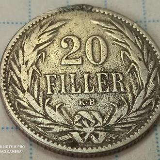 ВЕНГРИЯ, 20 филлеров 1894
