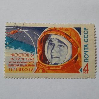 СССР. 1963. Космос. Терешкова. Восток-6.
