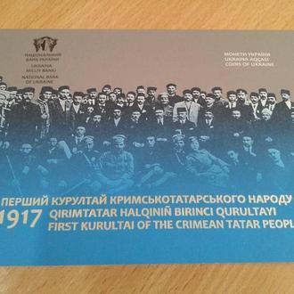 AdS_405.1 100-річчя першого Курултаю кримськотатарського народу В БУКЛЕТІ 2017