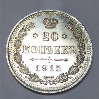 20 копеек 1915, ВС серебро, оригинал! Unc! Люкс!