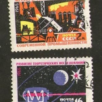 SS 1965 г. Создание материально-технической базы коммунизма (Гашеная)