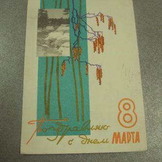 открытка келлих 8 марта 1965 марка почта №14436