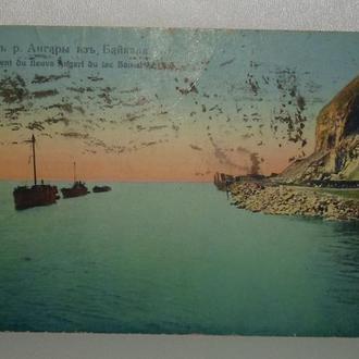 Старинная открытка 4