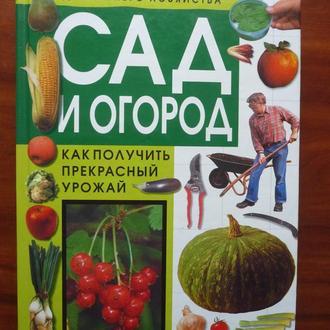 Книга сад огород домашнее хозяйство энциклопедия