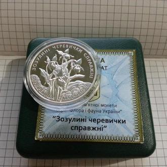 Кукушкины башмачки настоящие 10 грн. Серебро НБУ