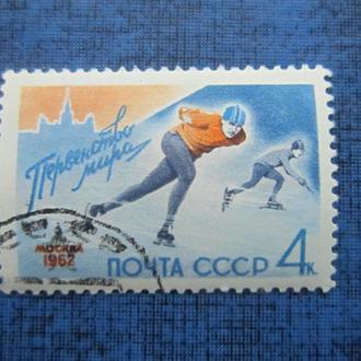 Марка СССР 1962 спорт коньки гаш
