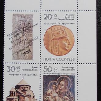 СССР 1988 г. Армения поле угол **