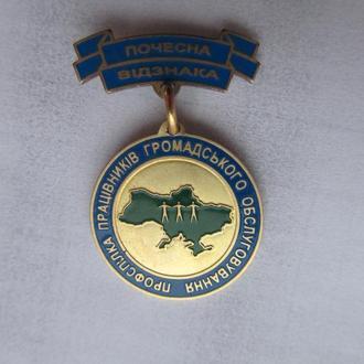 Знак Почётный знак. Профсоюзы. Украина