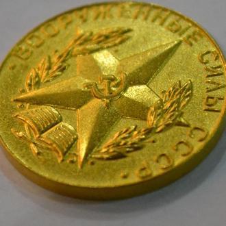 Золотая медаль за отличное окончание военного ВУЗа. Вооруженные Силы СССР, на документе