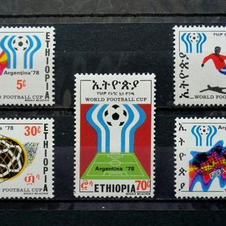 ЭФИОПИЯ ЧМ 1978 ФУТБОЛ СПОРТ  MNH** РЕДКИЕ!!! 8 ЕВРО
