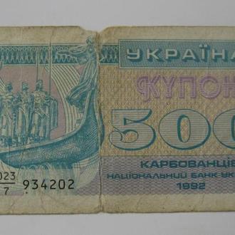 Украина, 500 карбованцев 1992 года.