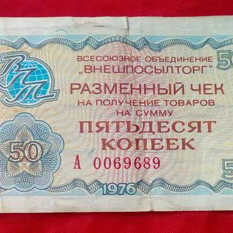 Чек Внешпосылторга СССР 1976 год