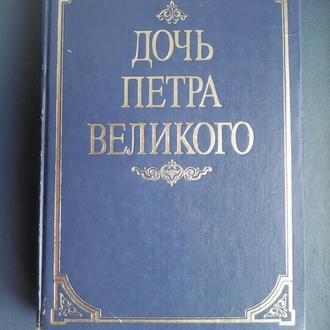 К.Валишевский.    Дочь Петра Великого.