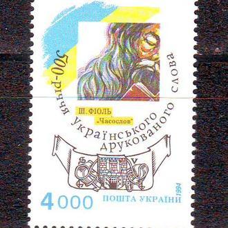 Україна**. 1994р. Друковане слово